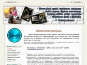 Фотография, сайтостроение, компьютерная помощь в Северодвинске (сайт Никулкина Игоря)