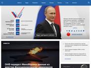 ОНФ - Общероссийский народный фронт