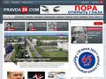 Pravda29.com - федеральные и региональные новости Архангельской области без цензуры
