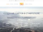 Разработка сайтов в Ставрополе, реклама в интернете
