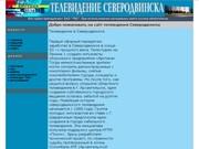 """ЗАО """"ТВС"""" - телевидение Северодвинска (Новый сайт Tvs29.ru)"""