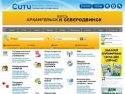 "Интернет справочник ""Сити"" (зеркало сайта Spravka29.ru)"