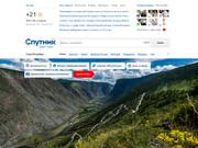 «Спутник» - социальная поисковая система  (проект «Ростелекома») - Sputnik.ru (Спутник - поиск в Починоке и не только)