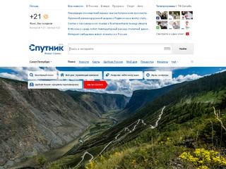 «Спутник» - социальная поисковая система  (проект «Ростелекома») - Sputnik.ru (Спутник - поиск в Нальчике и не только)