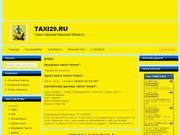 Такси в Архангельской области