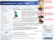 """К-сервис """"ТиКо"""" - компьютерный сервис в Северодвинске"""