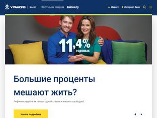 Uralsib.ru