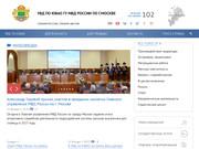 УВД по ЮВАО ГУ МВД России по г. Москве