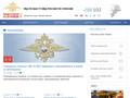УВД по ВАО ГУ МВД России по г. Москве
