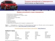 """Продажа автомобилей на """"Вертолётке"""" в Северодвинске (зеркало сайта Vertoletka29.ru)"""