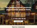 Все срубы — строительство деревянных домов и бань