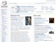 Саяногорск в Википедии