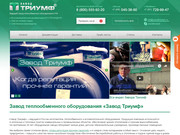 Завод теплообменного оборудования «Завод Триумф»