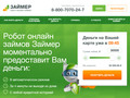 МФК «Займер» - онлайн займы на карту срочно